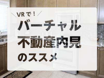 【VR】バーチャル不動産内見のススメ