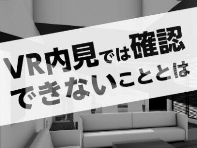 【不動産】VR内見では確認できないこととは?