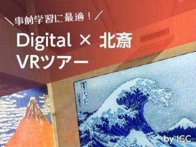 【事例紹介】Digital北斎【破章】北斎VS広重 バーチャルツアー