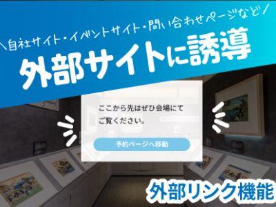 【SmaPanoクラウド機能紹介・基本編】パノラマツアーから外部サイトへの誘導 | 外部リンク機能