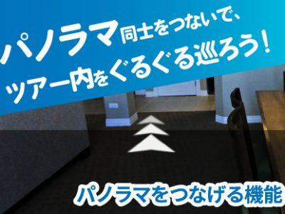 【SmaPanoクラウド機能紹介・基本編】矢印でパノラマをつないでツアーを作成する | 埋め込み機能(つなげる)