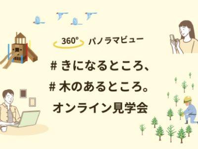 【事例紹介】木のある暮らし・木のある街づくり「LOVE Kinohei」360°パノラマビュー