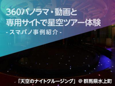 【事例紹介】星空バーチャルツアー「天空のナイトクルージング」@群馬県水上町