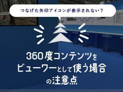 【つなげた矢印アイコンが表示されない?】360度コンテンツビューワーとして使う場合の注意点!