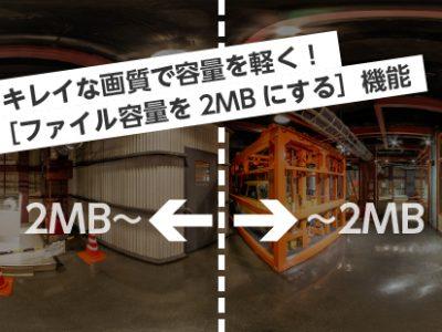 【リニューアル】キレイな画質で容量を軽く! | [ファイル容量を2MBにする]機能