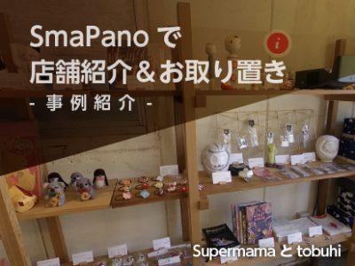 【事例紹介】SmaPanoで店舗紹介&お取り置き@Supermama と tobuhi